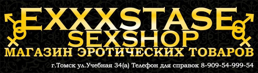 EXXXSTASE SEXSHOP